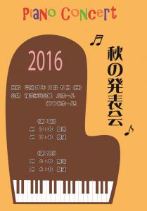 2016happyoukai