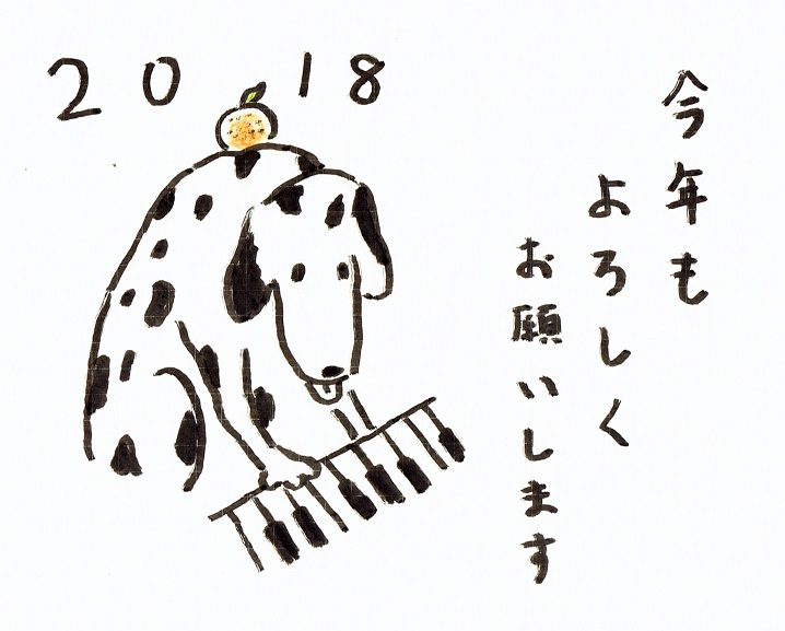 謹賀新年の画像