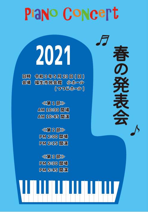 2021年発表会開催のお知らせの画像